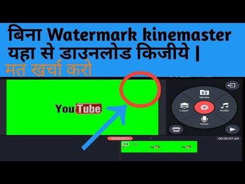 Kinemaster Pro video editor application without watermark bilkul