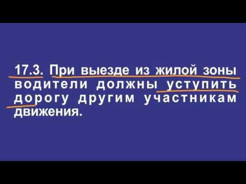 Задача 6 – Раздел 17 ПДД «Движение в жилых зонах».