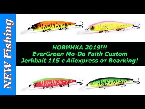 НОВИНКА 2019!!! EverGreen Mo-Do Faith Custom Jerkbait 115 C Aliexpress от Bearking!