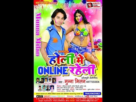 Jija Sasurari Me    जीजा ससुरारी में    Munna Milan    2017 Latest Bhojpuri Holi Song