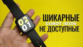 Крутые смарт часы, которых не найти на Алиэкспресс! CUBOT ID206 - реальные спорт функции и Alexa.