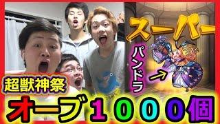 【モンスト】新春超獣神祭でオーブ1000個使ったら限定キャラ出まくったwww thumbnail