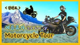 Motorcycle |바이크투어 : 나홀로여행 | 20…