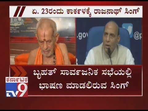Minister of Home Affairs Rajnath Singh To Visit Udupi On April 23