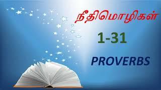 PROVERBS 1-31 TAMIL AUĎIO BIBLE