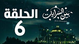 مسلسل بين السرايات HD - الحلقة السادسة ( 6 ) - Bein Al Sarayat Series Eps 06