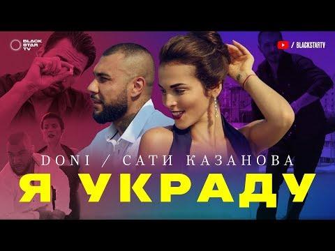 DONI feat. Сати Казанова - Я украду (премьера клипа, 2017) - Видео онлайн