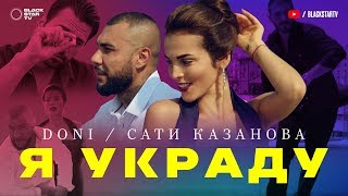 Download DONI feat. Сати Казанова - Я украду (премьера клипа, 2017) Mp3 and Videos