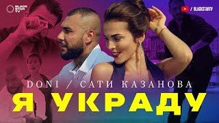 DONI feat. Сати Казанова - Я украду (пре…