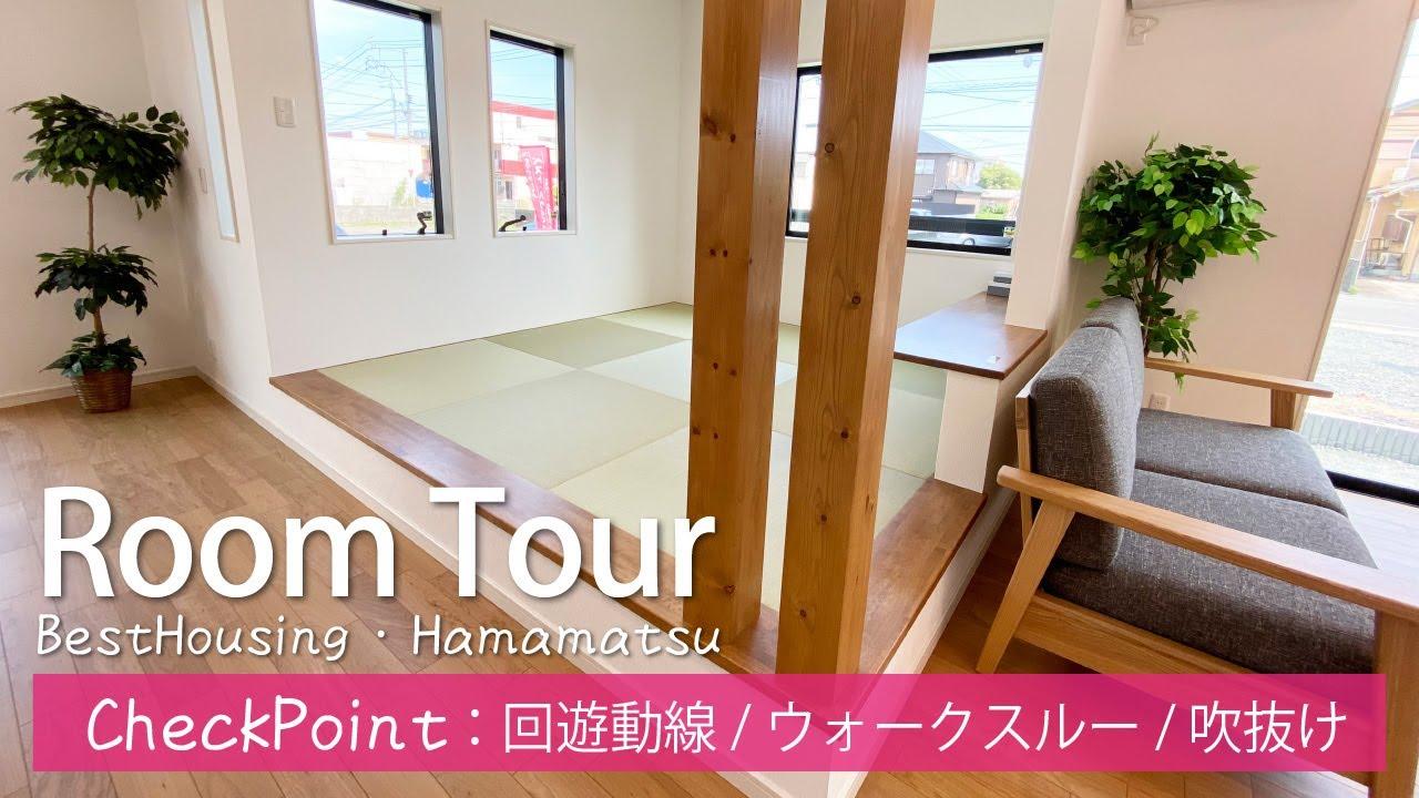 【1階、2階内覧会】通り抜けられるクローゼットを採用した3LDKの住まい|浜松市中区|小豆餅|小豆餅3丁目10期A号地|ベストハウジング建売住宅|ルームツアー