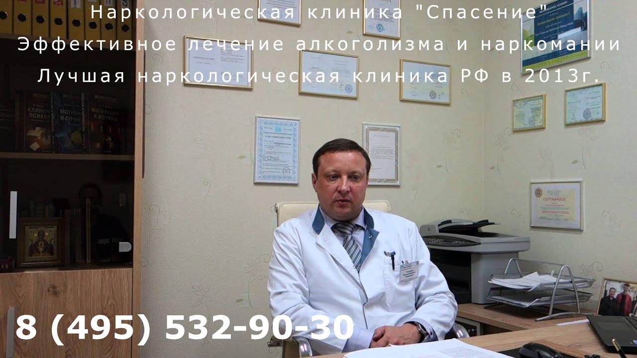 Клиника наркологии спасение психо наркологическая клиника