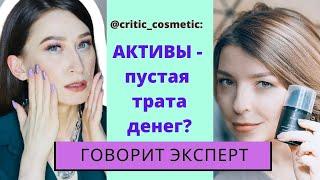Татьяна Жукова о помешательстве на активах косметическом производстве и Skadi