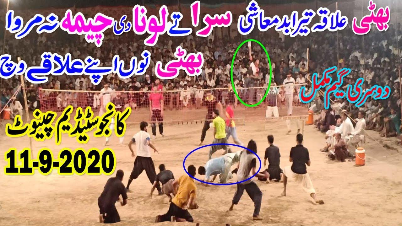بھٹی صاحب علاقہ اپنا تے راج سرا تے لونا دا | Faisal Bhatti Vs Amir Sara | Volleyball Match 11-9-2020