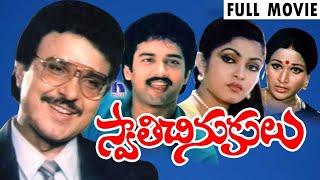Swathi Chinukulu (1989) Telugu Full Movie || Vanisri, Ramyakrishna, Jayasudha, Suresh