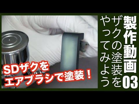 ザクⅡを塗装!SDガンダムCS:G団【ガンプラ製作】ZAKUⅡ