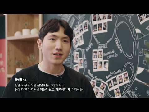 [아산나눔재단_ 아산 프론티어 유스] 4기 팀프로젝트_ 콜라포레이션