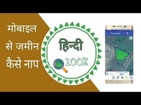 मोबाइल से जमीन नापने का आसान तरीका | Mobile se jemin Napne ka Terika | How Farm calculation. thumbnail