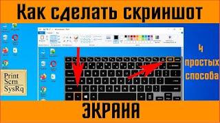Как сделать скриншот✅ как сделать снимок экрана ✅ на компьютере   на ноутбуке - 4 ПРОСТЫХ СПОСОБА