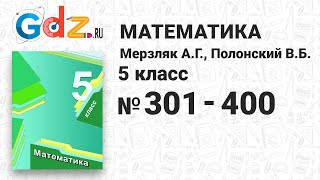 № 301-400 - Математика 5 класс Мерзляк