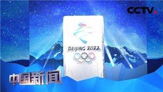 [中国新闻] 北京2022年冬奥会倒计时1000天 | CCTV中文国际