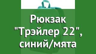 Рюкзак Трэйлер 22, синий/мята (Nova Tour) обзор 96196-1 производитель Nova Tour (Россия)
