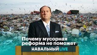 Почему мусорная реформа не поможет
