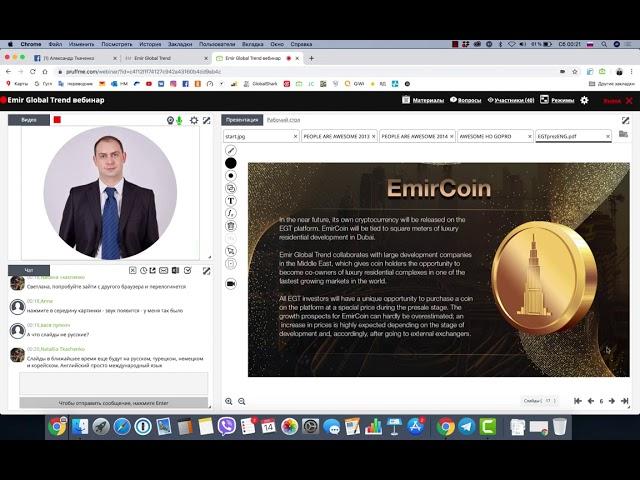 Emir Global Trend Вебинар от 13 12 19