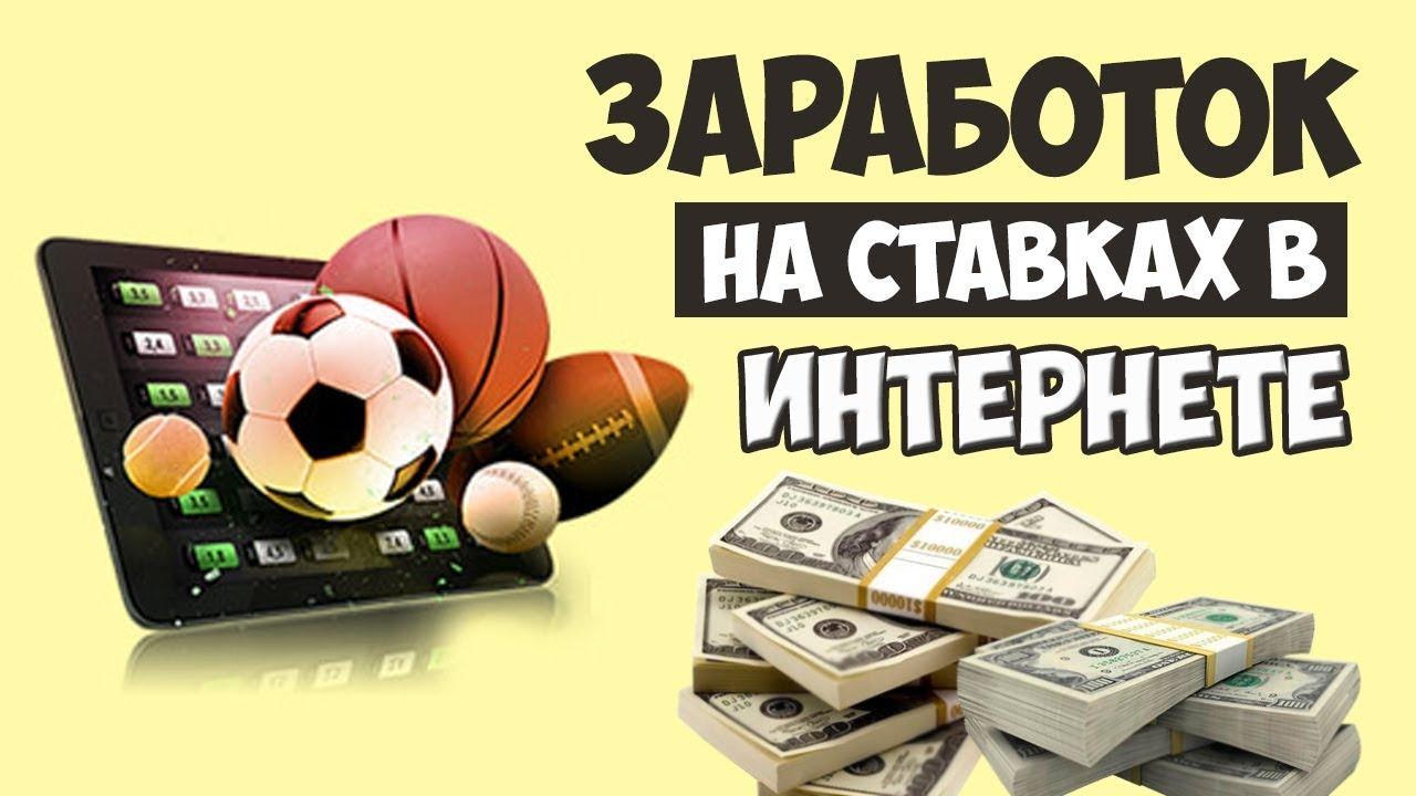 Как на ставках заработать деньги в интернете стратегии ставок на спорт 100