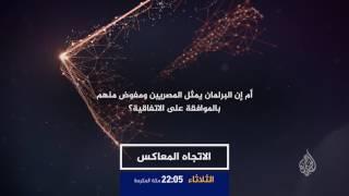 برومو الاتجاه المعاكس- البرلمان المصري واتفاقية تيران وصنافير