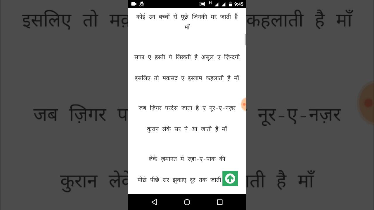 Maa or beta hindi audio story  Maa or bete ke payar ki hindi kahani