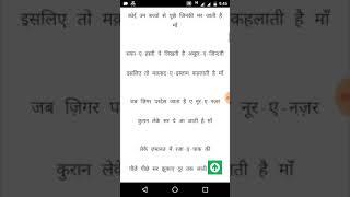 Maa or beta hindi audio story. Maa or bete ke payar ki hindi kahani.