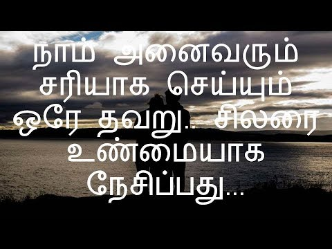 Best Feelings Quotes In Tamil 1 Youtube