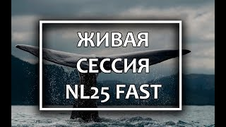 🦈Живая сессия nl25 fast (online poker live session)