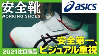 アシックスの安全靴 『WINJOB』【2021注目商品】