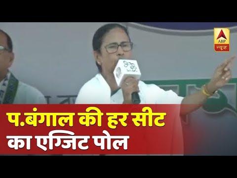 ABP Exit Poll 2019: पश्चिम बंगाल की सभी 42 सीटों का अनुमान, देखिए कौन मारेगा बाजी- लेफ्ट या राइट ?
