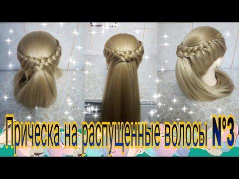 Прическа на распущенные волосы №3