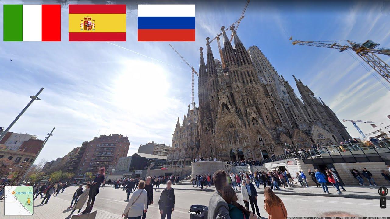 Барселона - Красноярск - Милан. Сравнение. Испания - Россия - Италия.