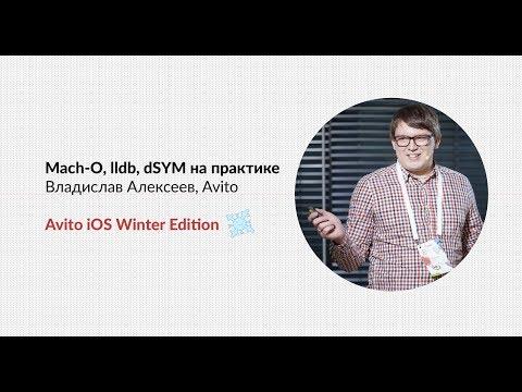 Mach-O, lldb, dSYM на практике | Владислав Алексеев