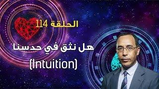 (Intuition) هل نثق في حَدسِنا؟