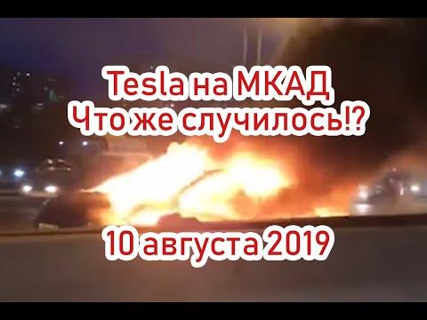Сгорела Tesla МКАД 44км 10 августа 2019 ужасные подробности
