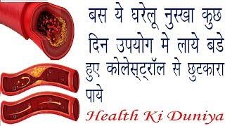 केवल 3 बार में कोलेस्ट्रॉल को जड़ से ख़तम करे  Cholesterol Treatment at Home-Artery Cleanser Remedy