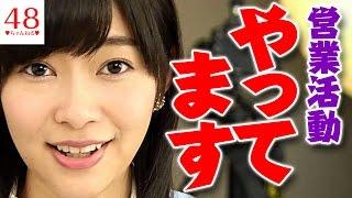 【HKT48】指原莉乃がHKT48メンバーの営業活動をやってる事が判明!【勇...