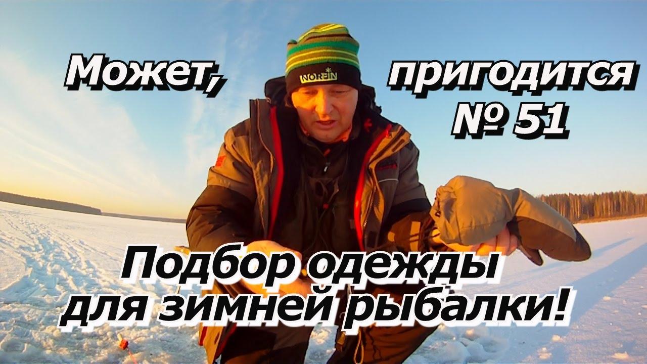 Подбор одежды для зимней рыбалки!