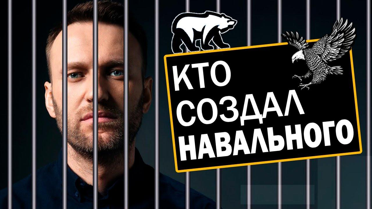 Кто создал Навального - М. Шевченко, А. Фефелов