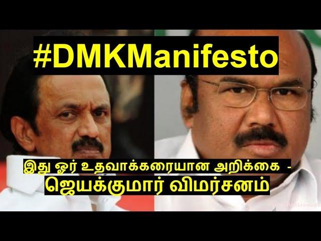#DMKManifesto: இது ஓர் உதவாக்கரையான அறிக்கை  - ஜெயக்குமார் கடுமையான வார்த்தைகளால் விமர்சனம்