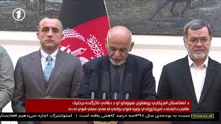 Afghanistan Pashto News. 16.11.2019 د افغانستان پښتو خبرونه