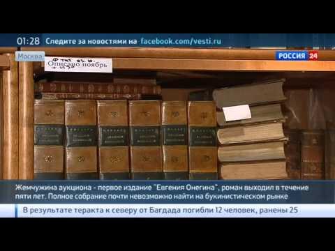 Книга за миллиард: в Москве на продажу выставлены прижизненные издания Пушкина