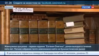 Вынесен приговор сотруднику Госархива, укравшему книги на миллиард рублей. Об этом в 20.00