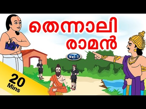 Tenali Raman Stories In Malayalam Vol 1