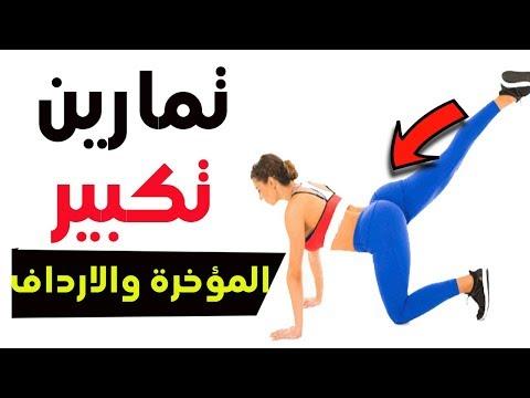 !!تمارين رياضية لتكبير المؤخرة والارداف بسرعة  في البيت